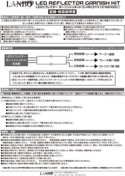 画像1: LANBO LEDリフレクターガーニッシュKIT[C-HR ZYX10/NGX50 前期]