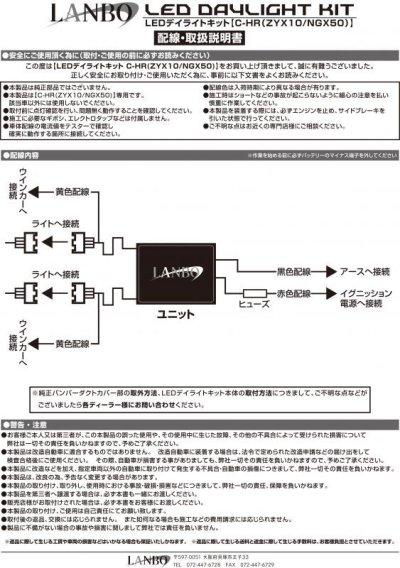 画像1: LANBO LEDデイライトKIT[C-HR ZYX10/NGX50 前期]