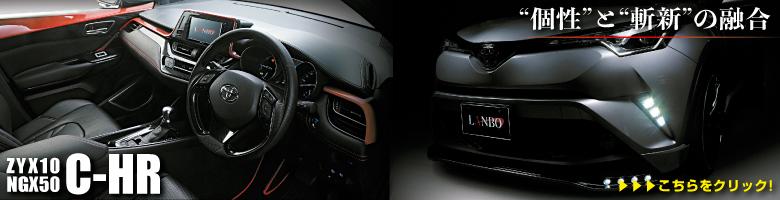 LANBO C-HR パーツ></a></div>  <div style=